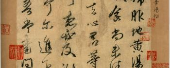 Image for Chinese calligraphy