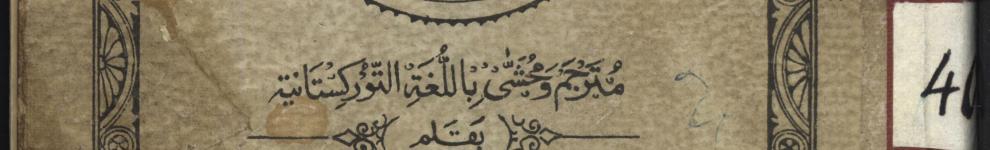Image for Translation of the Qu'ran by Sayyid Mahmud Tarazi (Uzbekistan/India)