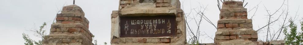 Image for Tomb of Sharshenbii Uulu Abdykadyr (Kyrgyzstan)